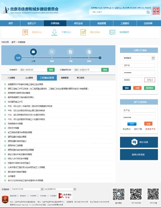 北京市建委 北京市住房和城乡建设委员会